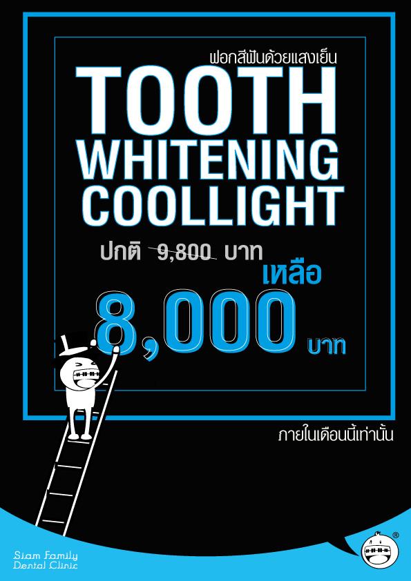 โปรโมชั่นฟอกสีฟัน